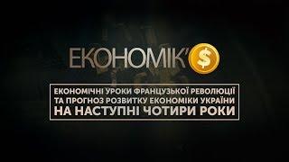 ЕКОНОМІК'$: Економічні уроки Французької революції. Прогноз для економіки України на наступні 4 роки