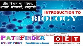 BIOLOGY in Hindi || Introduction and Branches of Biology-General science, जीव विज्ञान || Biology GK