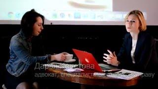 Дарья Кочетова, адвокат: «Интернет - зона без закона?»(, 2016-03-24T13:02:41.000Z)