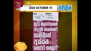 Ayubowan Suba Dawasak | Paththara | 2020- 10 -15 |Rupavahini Thumbnail