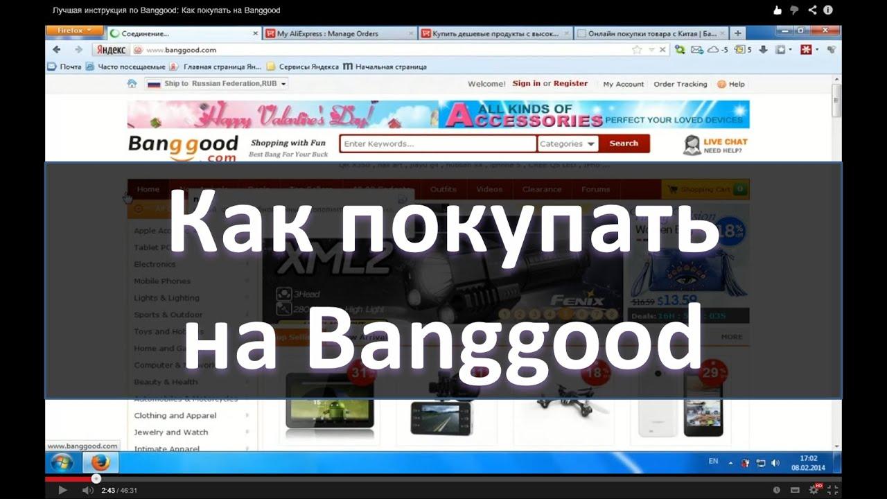 Обзор магазина Banggood. Как покупать на Banggood.