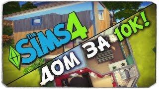 Sims 4 ЧЕЛЛЕНДЖ: Строим дом за 10к / Стартовый дом в игре