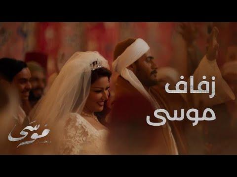 الحلقة 21 | موسى | زفاف محمد رمضان على سمية الخشاب