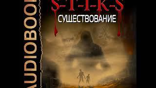 "2001448 Glava 01 Аудиокнига. Каменистый Артём ""S-T-I-K-S. Книга 6. Существование"""