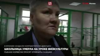 Школьница умерла на уроке физкультуры(В Новой Москве школьница умерла на уроке физкультуры Подробнее на сайте
