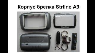 Корпус брелка Starline A9