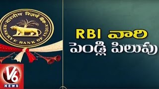 Special Story On RBI Guidelines To Withdraw Money For Marriage Expenses   V6 Spot Light