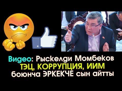 Депутат Момбеков ЭРКЕКЧЕ