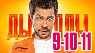ДЫЛДЫ 9-10-11 серия сериала на СТС. Анонс