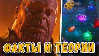 Война Бесконечности – факты, теории, Камни Бесконечности, Мстители и Танос | что известно о фильме