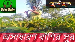 Shei Tumi (সেই তুমি) || Ayub Bacchu (আইয়ুব বাচ্চু) || LRB ||heart touch flute music||