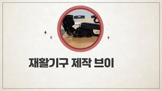 [2020 창의역량경진대회 출품작] 땜쟁이 - 재활기구…