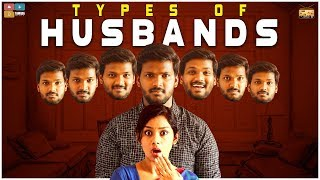 Types Of Husbands || Narikootam || Tamada Media