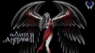 Лига Ангелов 2 ღ League of Angels 2 - Прокачка Мифоф