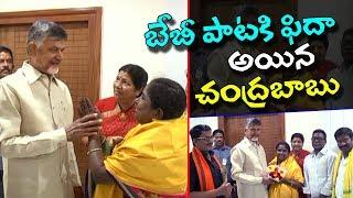 Chandrababu Naidu meets Village Singer Baby||Internet Sensation Baby Singer Songs||#ChetanaMedia
