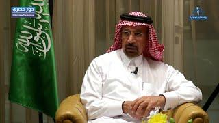 وزير الطاقة السعودي خالد الفالح في حوار حصري  لواج