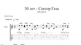 Сектор Газа - 30 лет - ноты для гитары табы аранжировка
