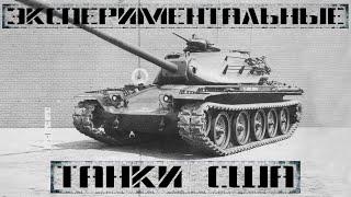 9 экспериментальных танков США: конференция «Знак вопроса №3»