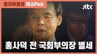 '명예로운' 전 국회부의장 홍사덕 의원 별세 / JTB…