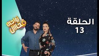 Zwaji Mouhal - Ep 13 زواجي محال - الحلقة