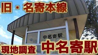 【廃線】名寄本線跡を現地調査①中名寄駅