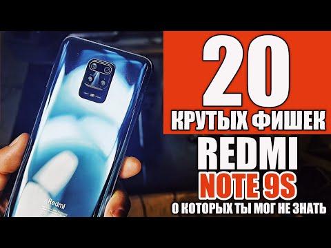 20 САМЫХ КРУТЫХ ФИШЕК REDMI NOTE 9S и REDMI NOTE 9PRO