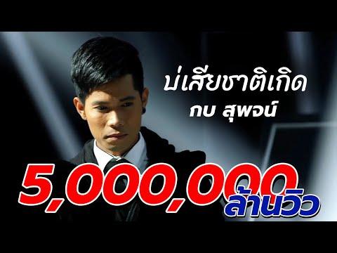 บ่เสียชาติเกิด - กบ สุพจน์ [Official MV]