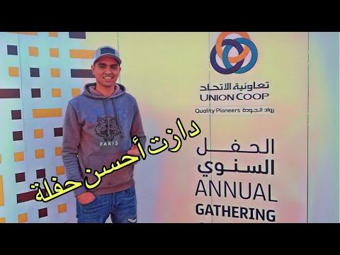 543540852 Vlog05 الحفل السنوي لتعاونية الاتحاد دبي 2018 دازت أحسن حفلة