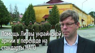 Помощь Литвы украинской армии в переходе на стандарты НАТО
