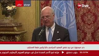 ستافان دي ميستورا: الأولوية للأمم المتحدة في وضع تسوية نهائية في سوريا