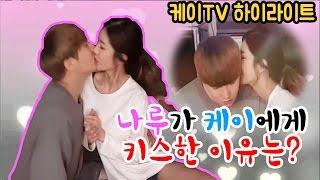 [케이TV][하이라이트] 나루가 케이에게 키스한 이유는? (케이X나루)