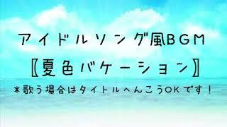 アイドルソング風BGM【夏色バケーション(ボーカルアシスト無し)】