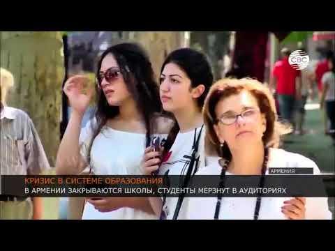 В Армении закрываются школы. CBC TV