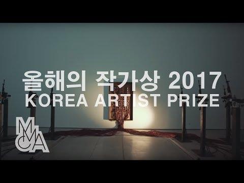 Korea Artist Prize 2017