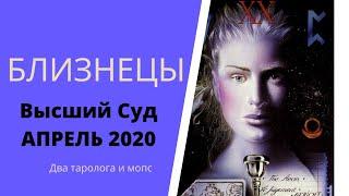 Высший суд. Апрель 2020. БЛИЗНЕЦЫ