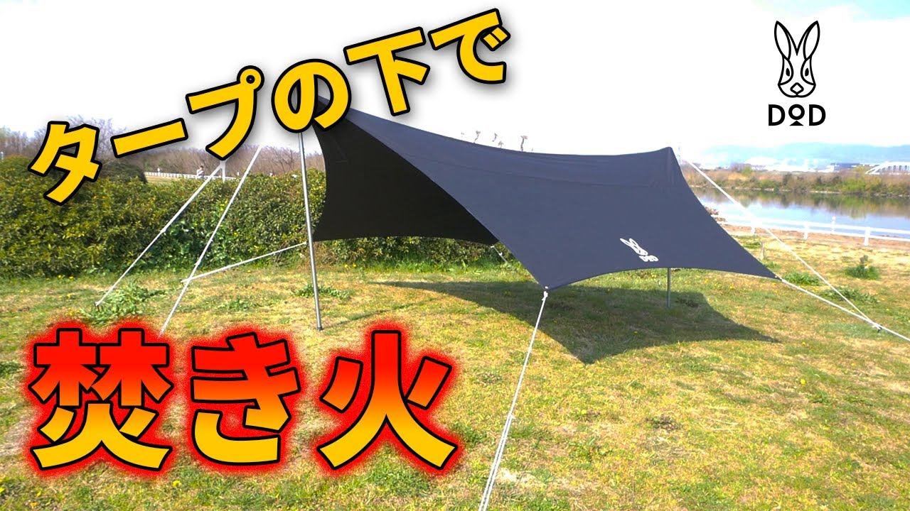 の 焚き火 タープ 下 で キャンプ好きが厳選! ソロキャンプ向きのおすすめタープ5選(お役立ちキャンプ情報