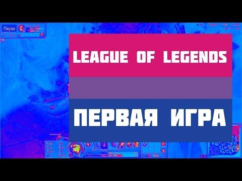 видео: Уроки lol для новичков. Первая игра в league of legends