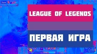уроки LOL для новичков. Первая игра в League of Legends