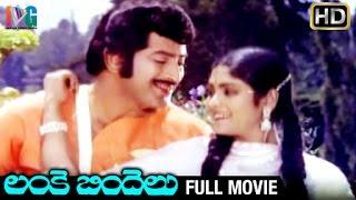 Lanke Bindelu Telugu Full Movie HD | Krishna | Jayasudha | Anjali Devi | Indian Video Guru