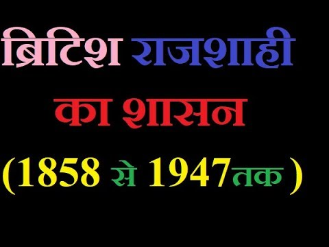 Indian constitution Historical background in hindi(British Empire 1858 - 1947)