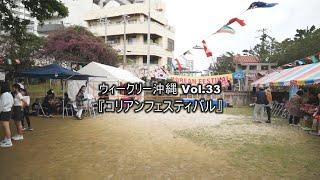 「コリアンフェスティバル」ウィークリー沖縄 Vol.33