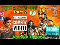 Bahubali 2 Marwadi Comedy | Part 2 | बाहुबली की शादी मारवाड़ी कॉमेडी | New Marwadi Dubbing Comedy2017 video