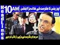 Shehbaz, Zardari join hands to give PTI govt a tough time | Headlines 10 AM | 16 January 2019 |Dunya
