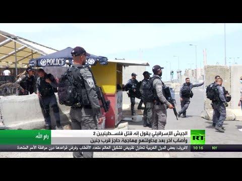 مقتل شابين فلسطينيين برصاص الجيش الإسرائيلي قرب جنين  - نشر قبل 25 دقيقة