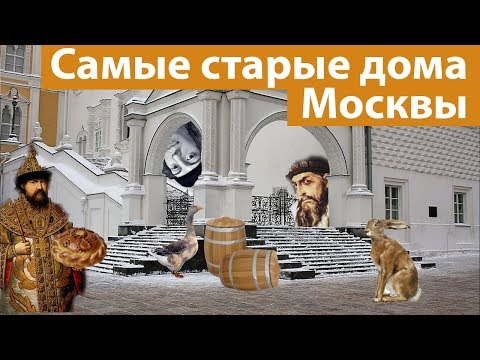 ТОП 7: Самые старые дома Москвы