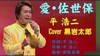 2015.05.15発売 平浩二さんのデビュー45周年記念盤、作詞作曲に初挑戦し...