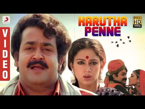 Thenmaavin Kombathu - Karutha Penne Video (Malayalam)   Mohanlal, Shobana