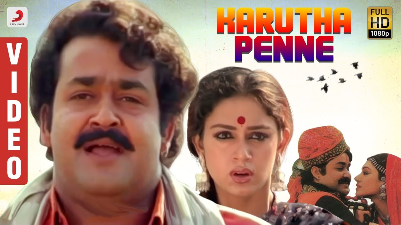 Thenmaavin Kombathu Karutha Penne Video Malayalam Mohanlal Shobana Youtube