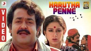 Thenmaavin Kombathu - Karutha Penne Video (Malayalam) | Mohanlal, Shobana