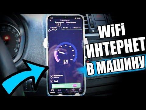 Безлимитный WiFi Интернет В Машину 🔥